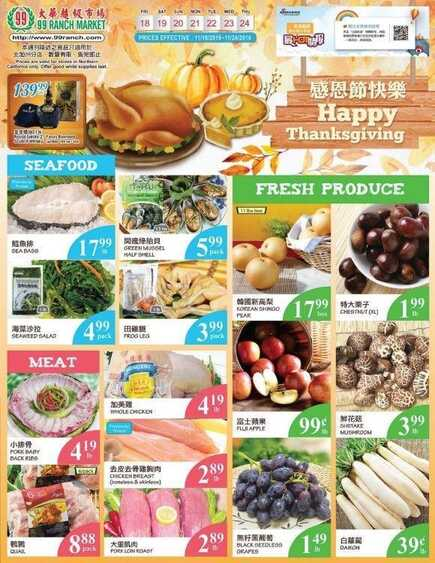 99 ranch market weekly ads 11/24 2016